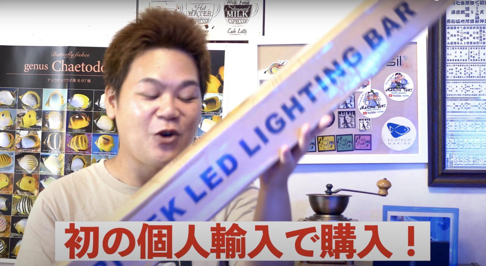 Takumi mit unserer OR3 LED-Leiste